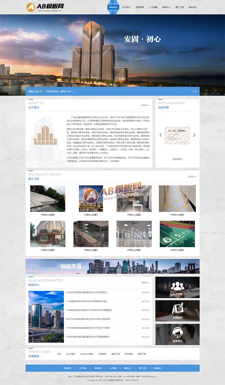 (自适应手机版)响应式建筑工程施工类网站织梦模板