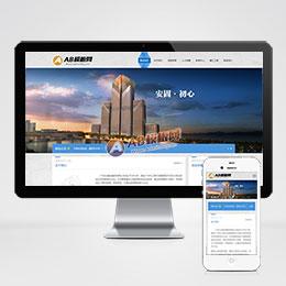 (自适应手机版)响应式建筑工程施工类网站织梦模板 HTML5工程集团通用网站源码下载
