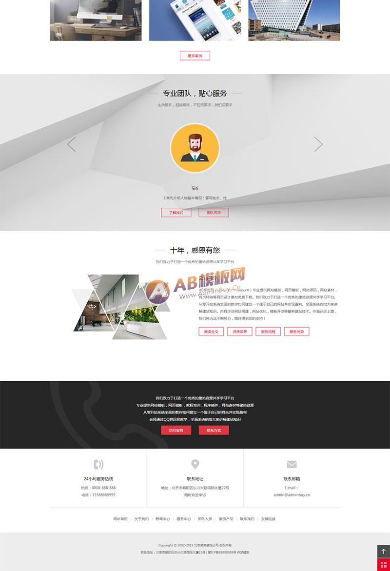 (自适应手机版)响应式装修设计公司织梦模板 html5装饰装潢工程设计