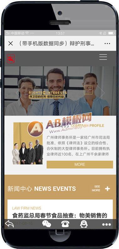 (带手机版数据同步)辩护刑事案件律师事务所网站织梦模板 高端大气律师事务所网站源码