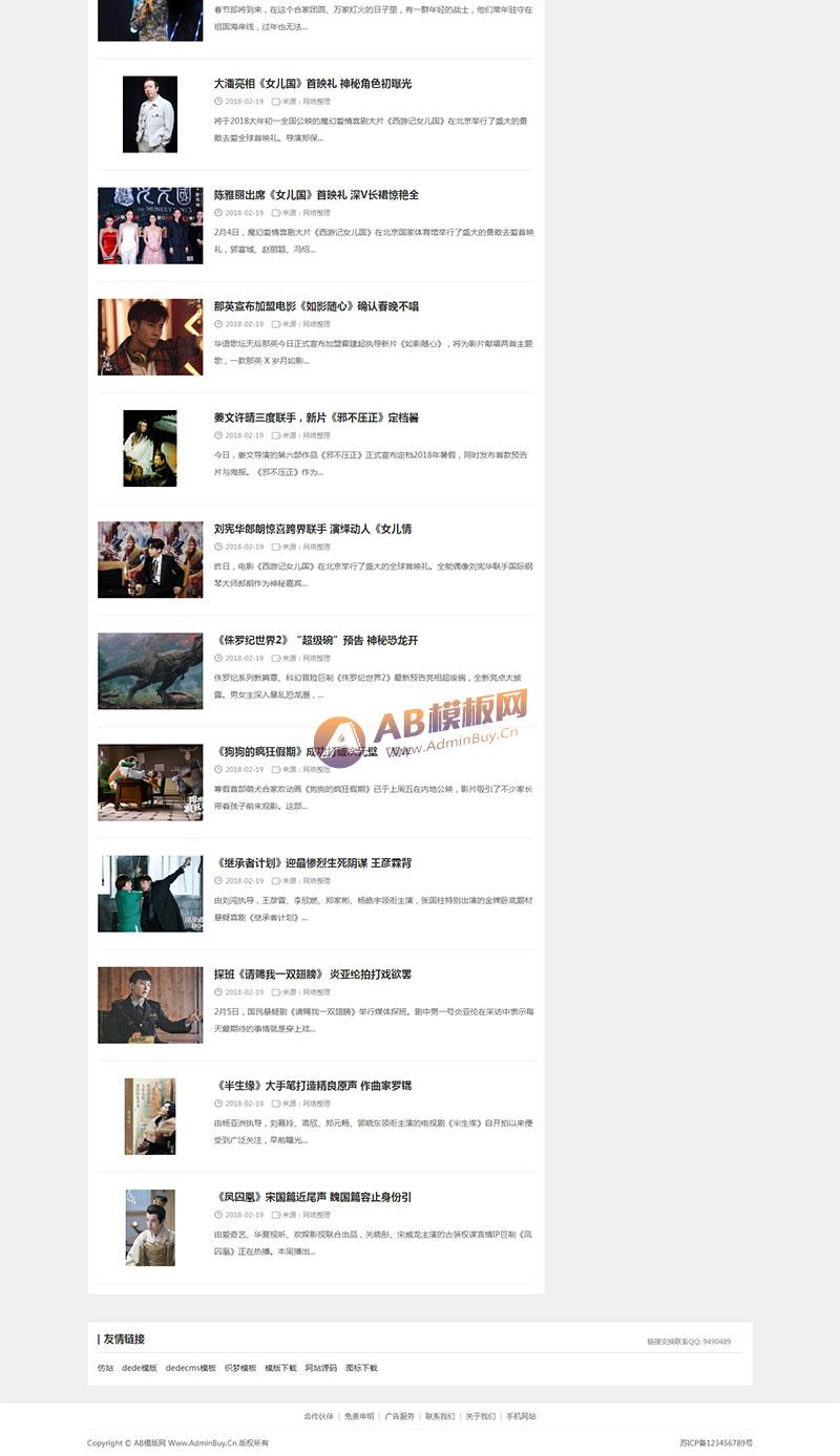(带手机版数据同步)娱乐新闻资讯类网站织梦模板 新闻资讯门户网站源码下载