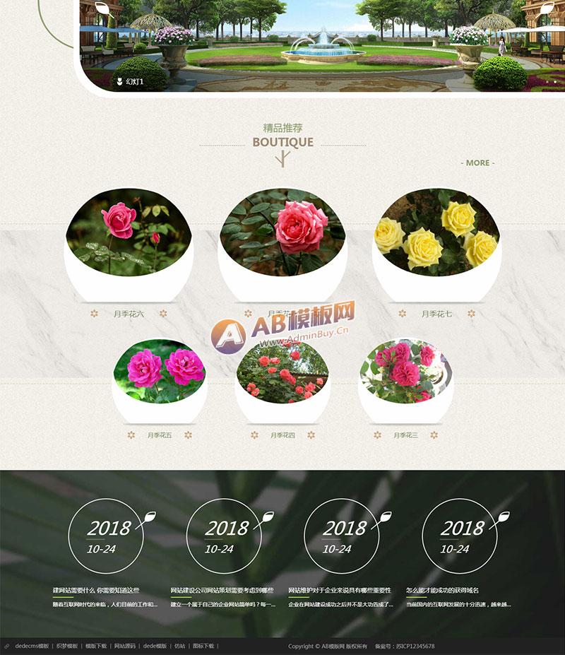 (自适应手机版)响应式园林花卉类网站织梦模板 HTML5鲜花植物养护网站源码下载