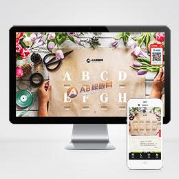 (自适应手机版)响应式园林花卉类网站