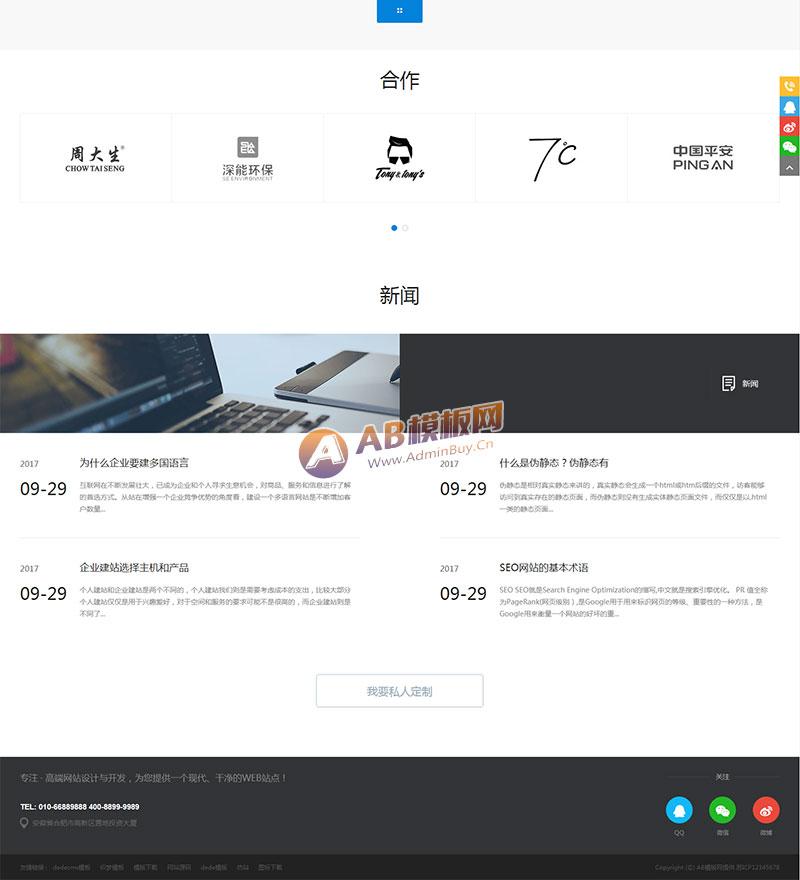 (自适应手机版)响应式网络建站公司织梦模板 HTML5软件网站开发工作室网站源码下载