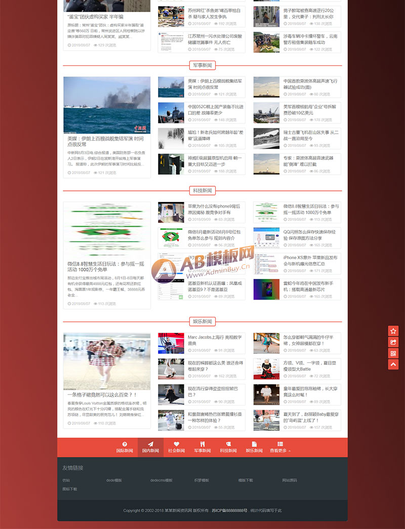 (自适应手机版)响应式自适应新闻博客资讯类网站织梦模板 HTML5新闻资讯门户网站源码下载