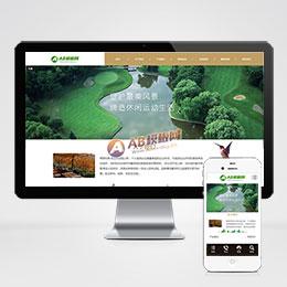(自适应手机版)响应式园林景观类网站