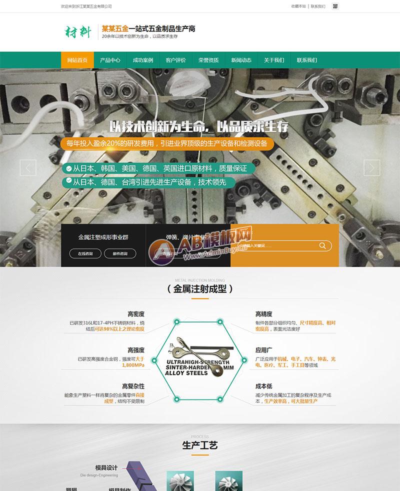 (带手机版数据同步)营销型精密材料模具五金类网站织梦模板 精密仪器设备网站源码下载