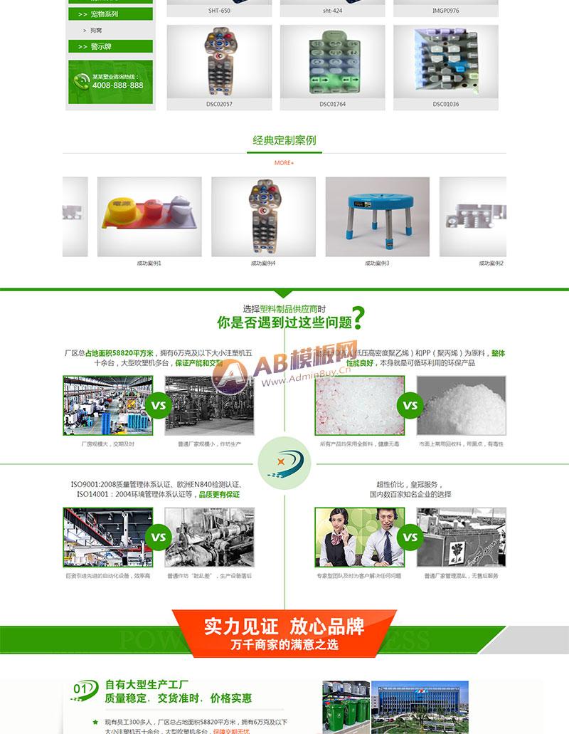 (带手机版数据同步)绿色营销型塑料制品类网站织梦模板 环保塑料垃圾桶生产企业网站源码下载