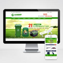 (带手机版数据同步)绿色营销型塑料制
