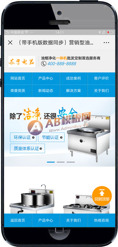 (带手机版数据同步)营销型油烟空气净化器商用电磁炉电器类织梦模板 厨房电器设备网站源码下载