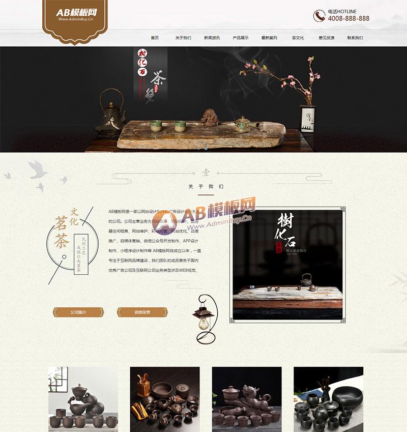 (自适应手机版)响应式茶叶茶道类网站织梦模板 HTML5茶艺茶文化会所网站源码下载