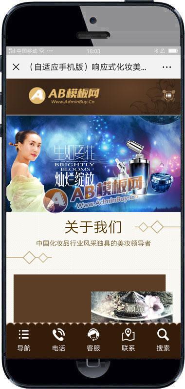 (自适应手机版)响应式化妆美容香水类网站织梦模板 HTML5化妆品销售网站源码下载