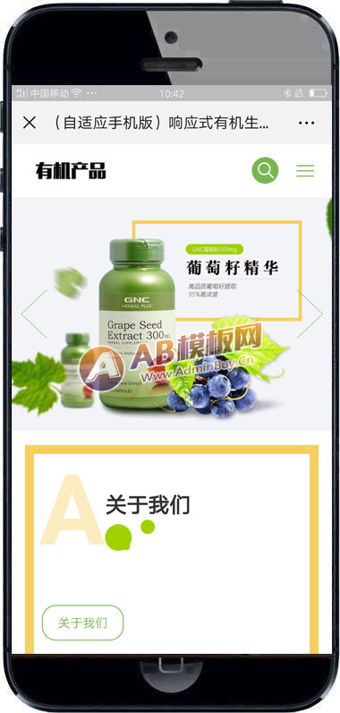 (自适应手机版)响应式有机生物产品类网站织梦模板 绿色有机产品网站源码下载