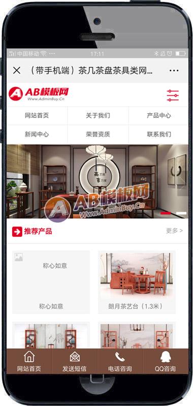 (带手机版数据同步)茶几茶盘茶具类网站织梦模板 家居家具装饰类网站源码下载