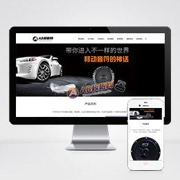 (自适应手机版)响应式汽车音箱喇叭低音炮电子产品网站织梦模板 HTML5车载音响设备网站源码