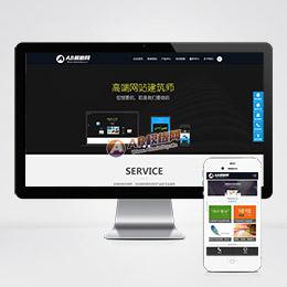 (带手机版数据同步)互联网网络建站设计类企业织梦dedecms模板 IT网络工作室网站源码下载