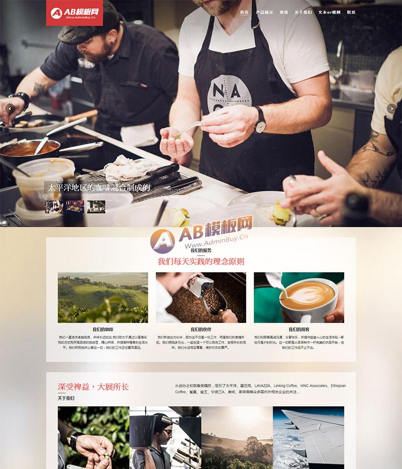 (自适应手机版)响应式咖啡奶茶原料制作类网站织梦模板 HTML西餐点心茶饮类网站源码下载