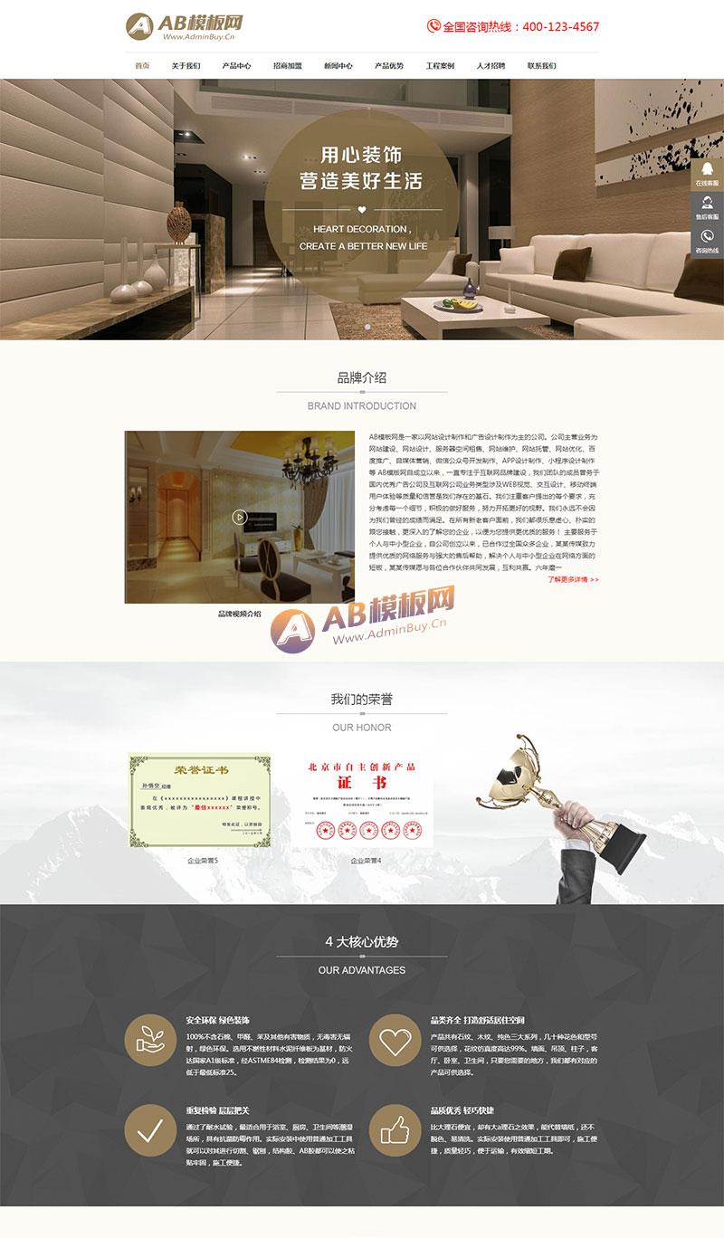 (自适应手机版)响应式家居瓷砖建材类网站织梦模板 HTML5家装地砖装修网站源码下载