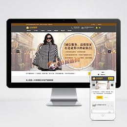 (自适应手机版)响应式貂绒大衣服装设计生产类网站织梦模板 HTML5自适应品牌服装女装网站源码下
