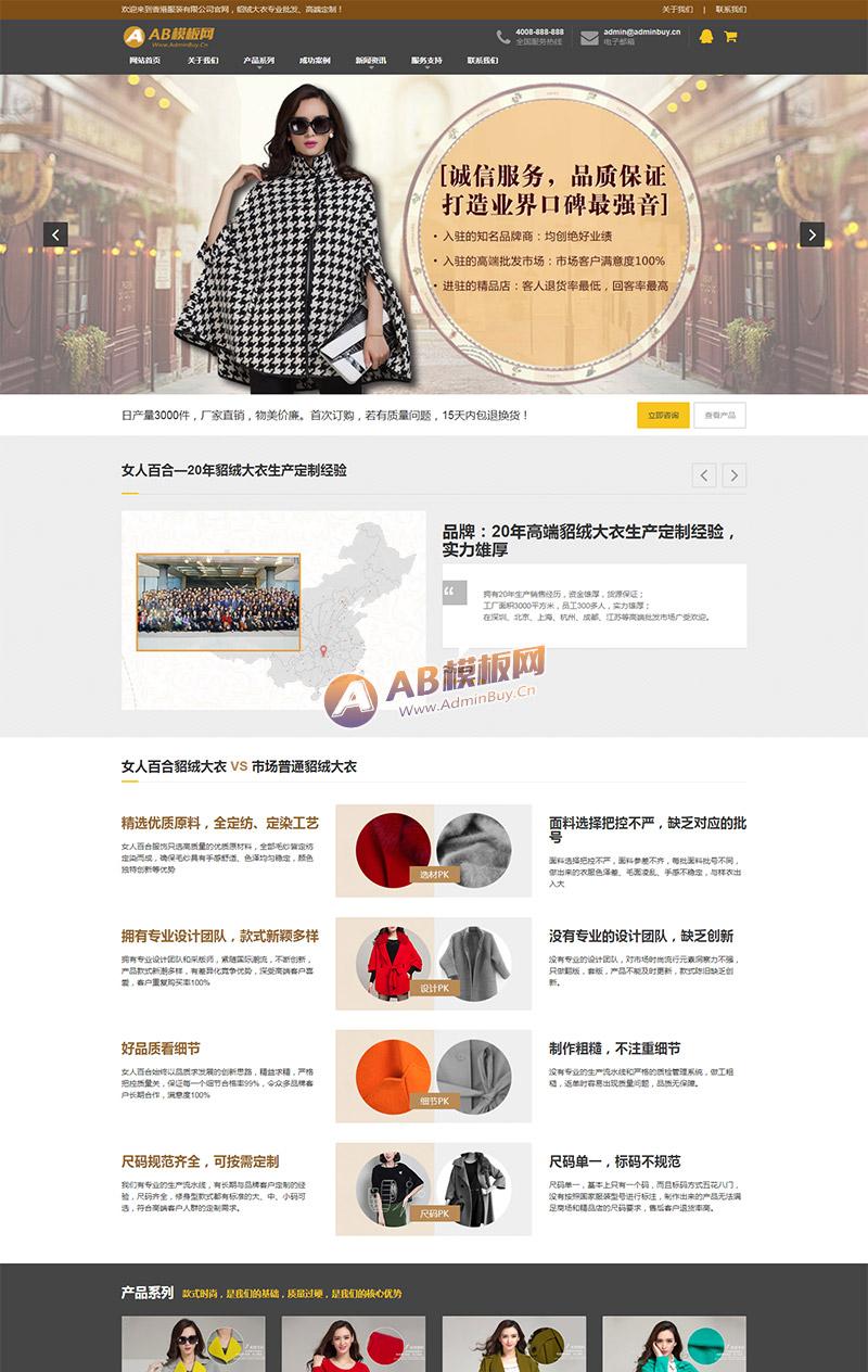 (自适应手机版)响应式貂绒大衣服装设计生产类网站织梦模板