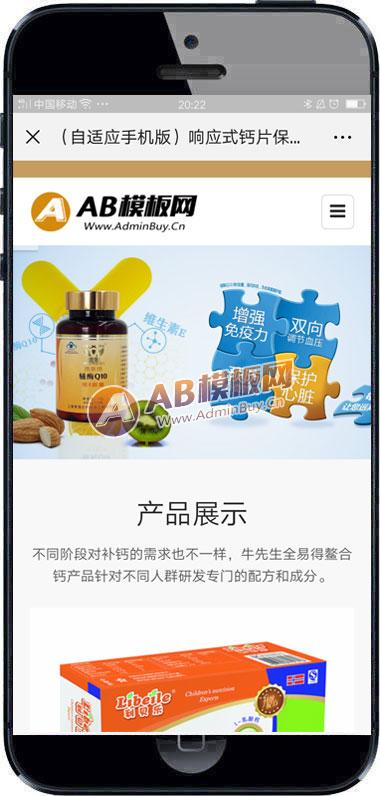 (自适应手机版)响应式钙片保健品类网站织梦模板