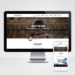 (自适应手机版)响应式培训招生教育类网站织梦模板 HTML5教育培训机构网站源码下载