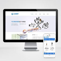 (带手机版数据同步)冲压模具类网站织梦模板 简洁清爽通用企业网站源码下载