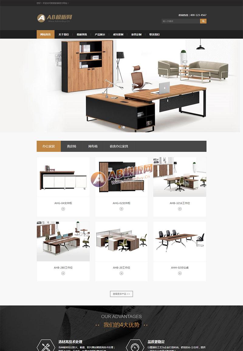 (带手机版数据同步)大气古典家具家居类展示网站织梦模板