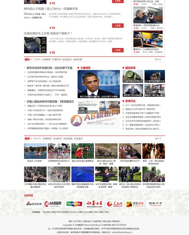 (带手机版数据同步)新闻博客军事资讯头条网织梦模板 军事新闻门户网站源码下载