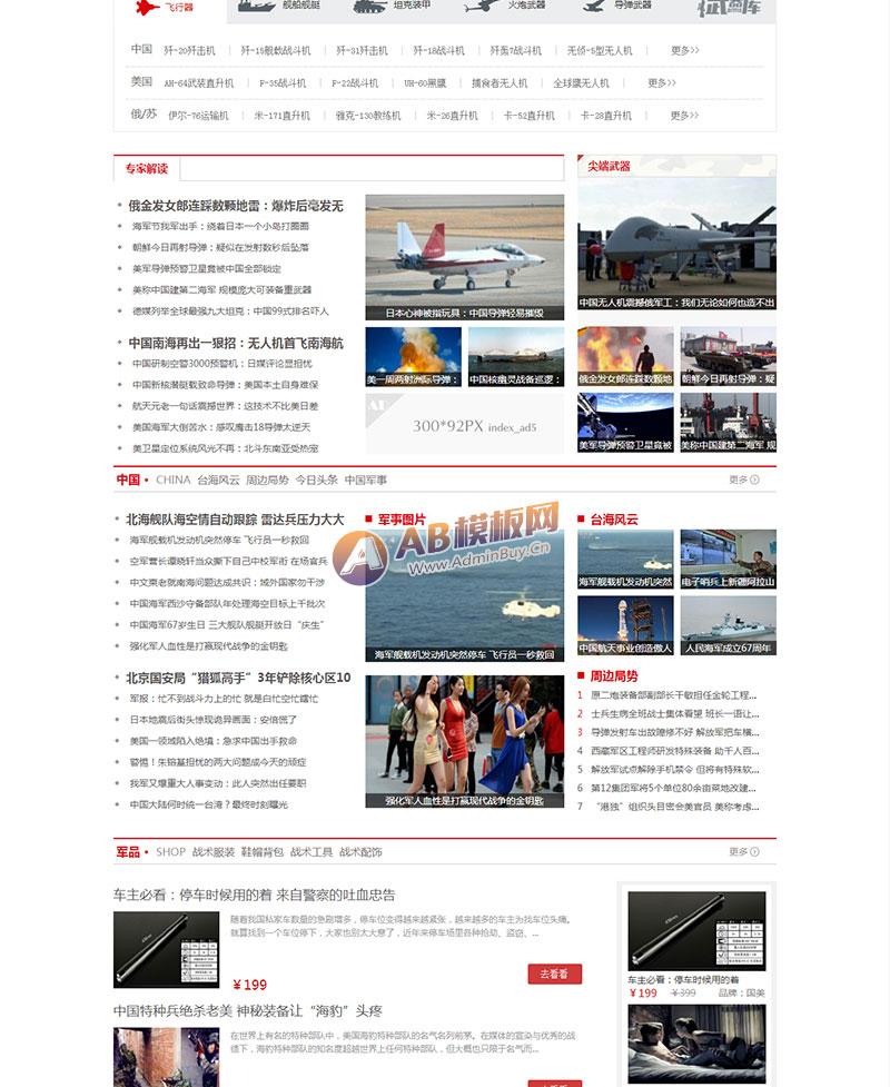 军事资讯_(带手机版数据同步)新闻博客军事资讯头条网织梦模板