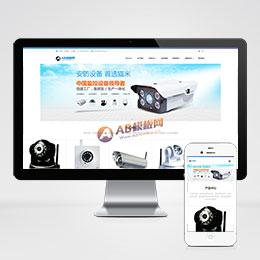 (自适应手机版)响应式智能科技监控探头类网站织梦模板 HTML5智能电子科技网站源码下载