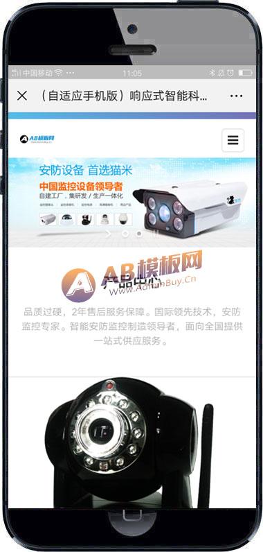(自适应手机版)响应式激光设备类网站织梦模板