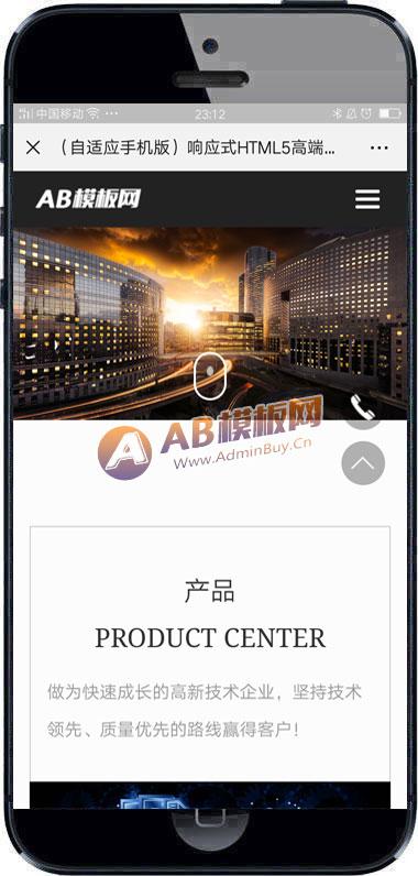 (自适应手机版)响应式HTML5高端电子机械企业织梦模板
