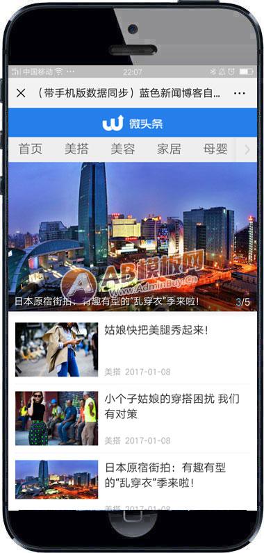 (带手机版数据同步)蓝色新闻博客自媒体头条网织梦模板
