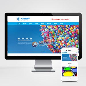 (自适应手机版)响应式油漆材料类网站