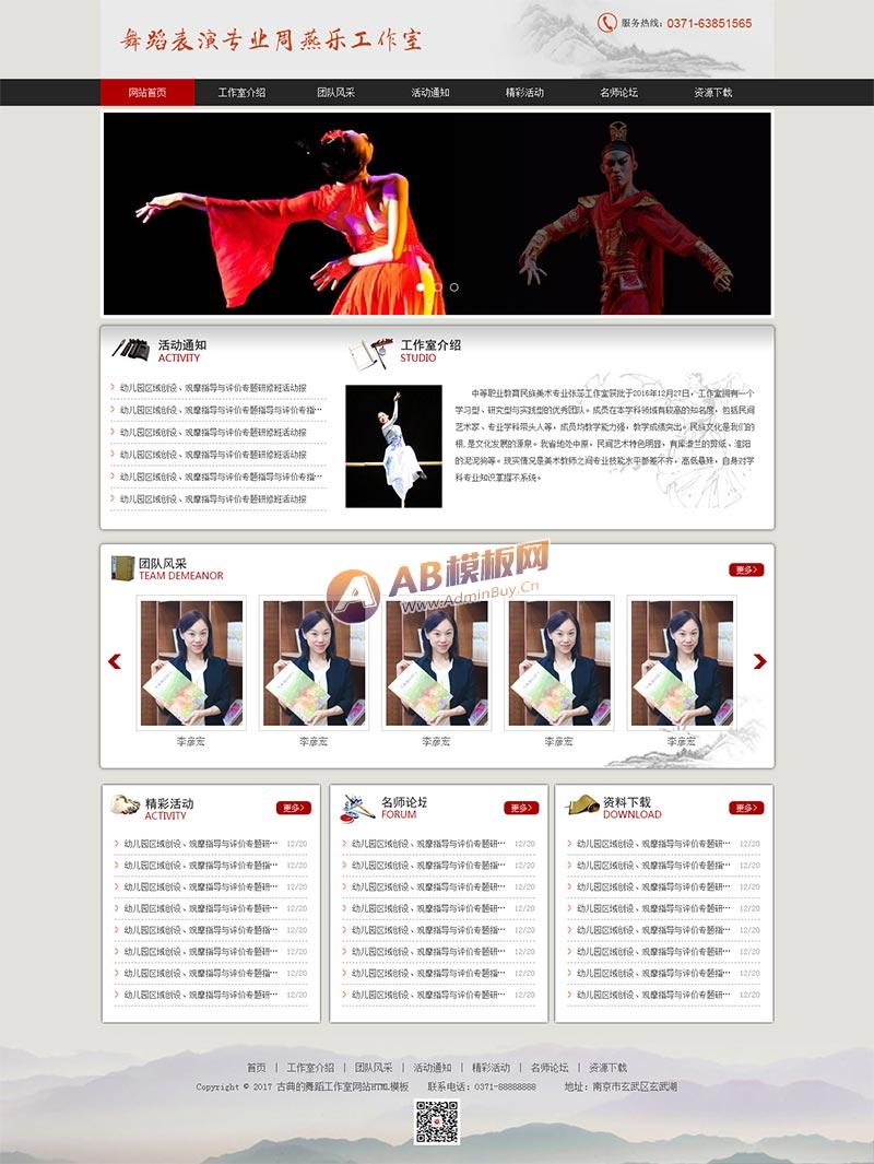 古典的舞蹈工作室网站HTML模板