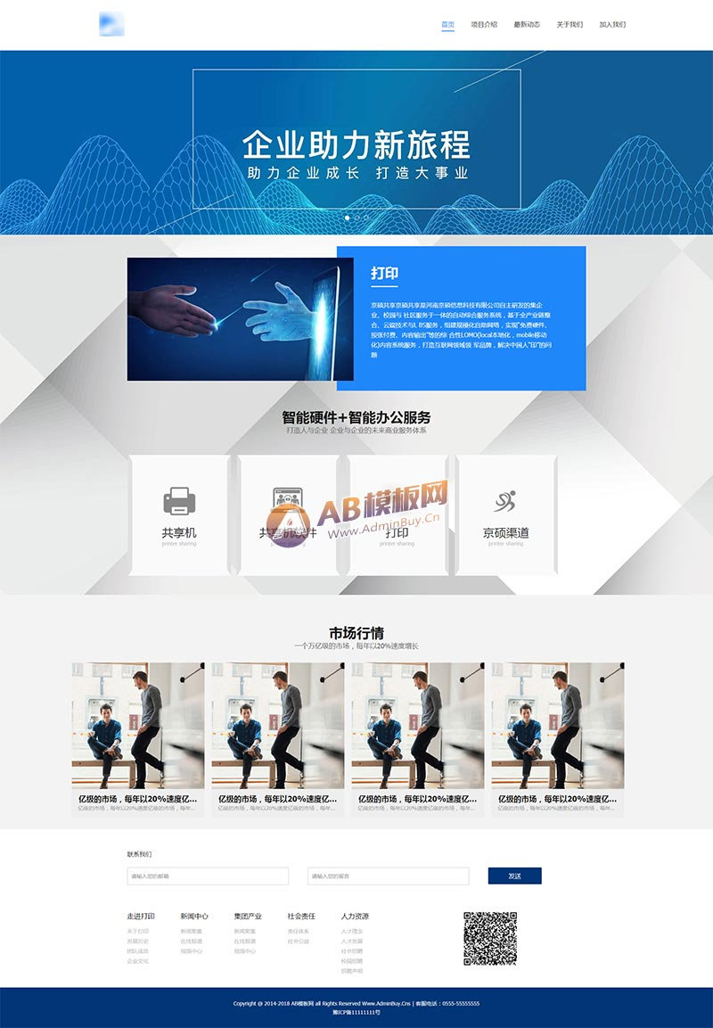 智能办公科技企业网站HTML模板