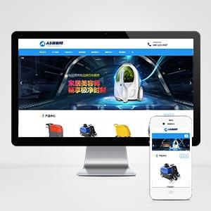 (自适应手机版)响应式贸易代理清洁用品设备类网站织梦模板 HTML5除尘器外贸网站源码下载