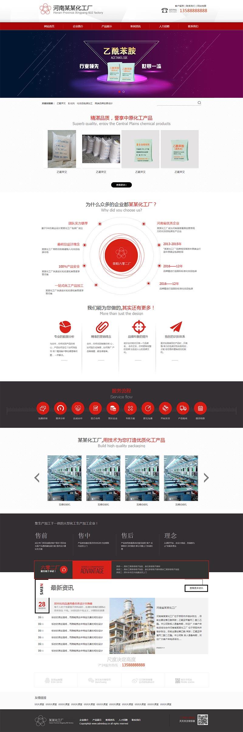 红色化工生产企业静态网站模板