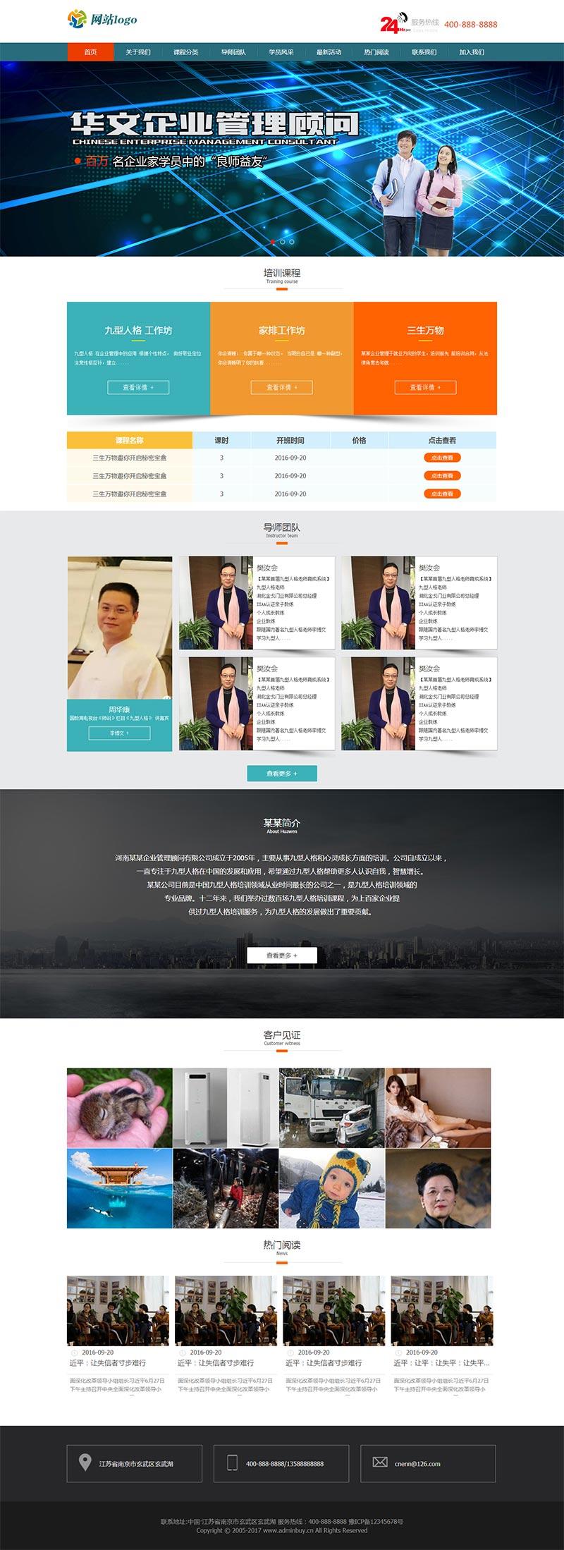 企业管理课程培训静态网站模板