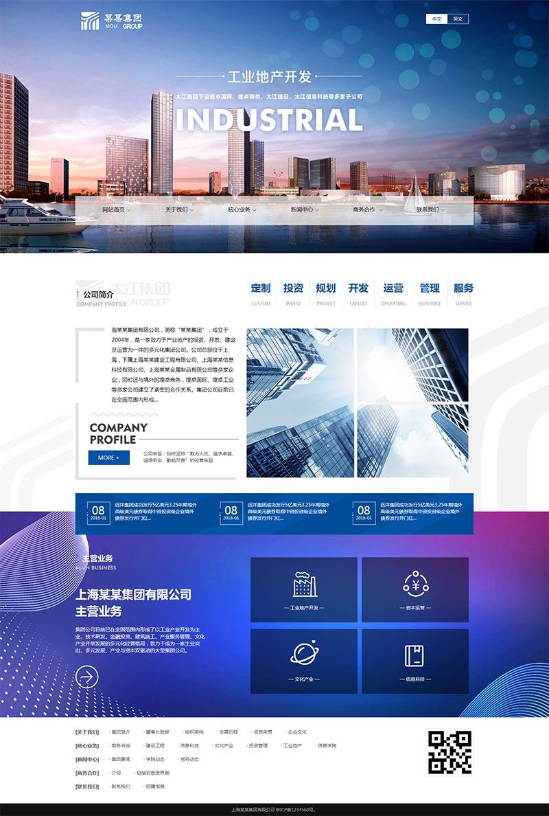 地产集团公司网站静态响应式模板