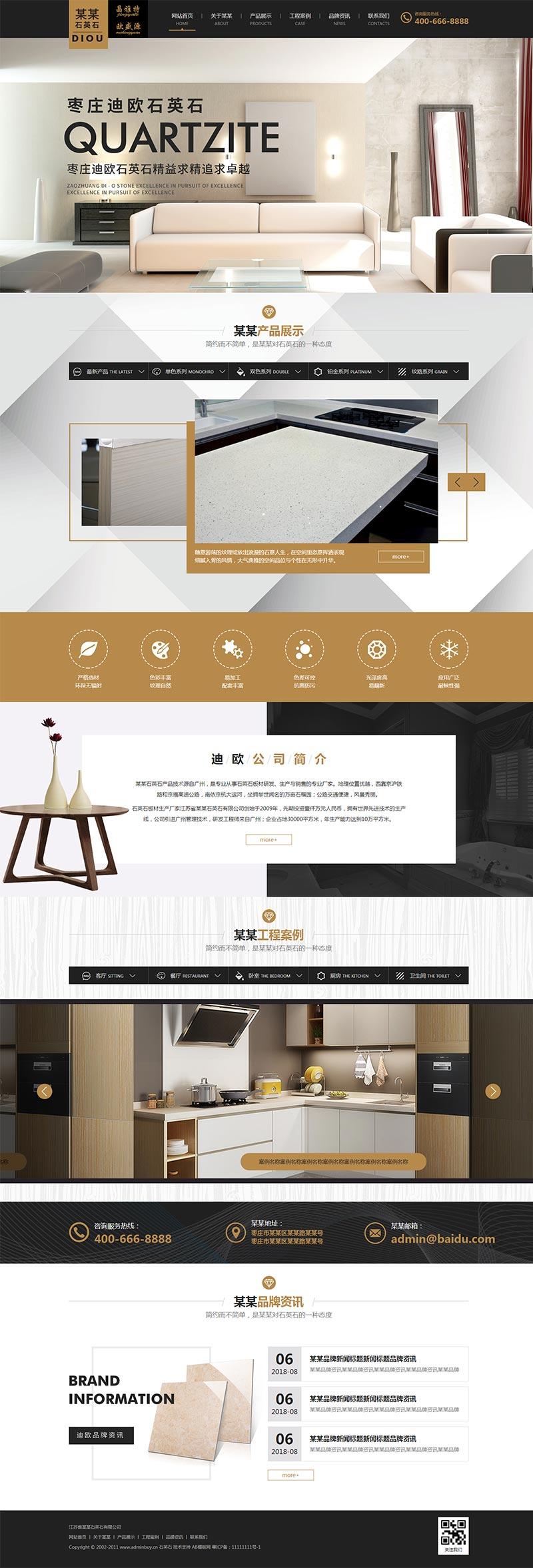 大理石建材企业静态网站模板