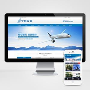 (带手机版数据同步)航天科技设备类网站织梦模板 蓝色军工航空工业设备网站源码下载