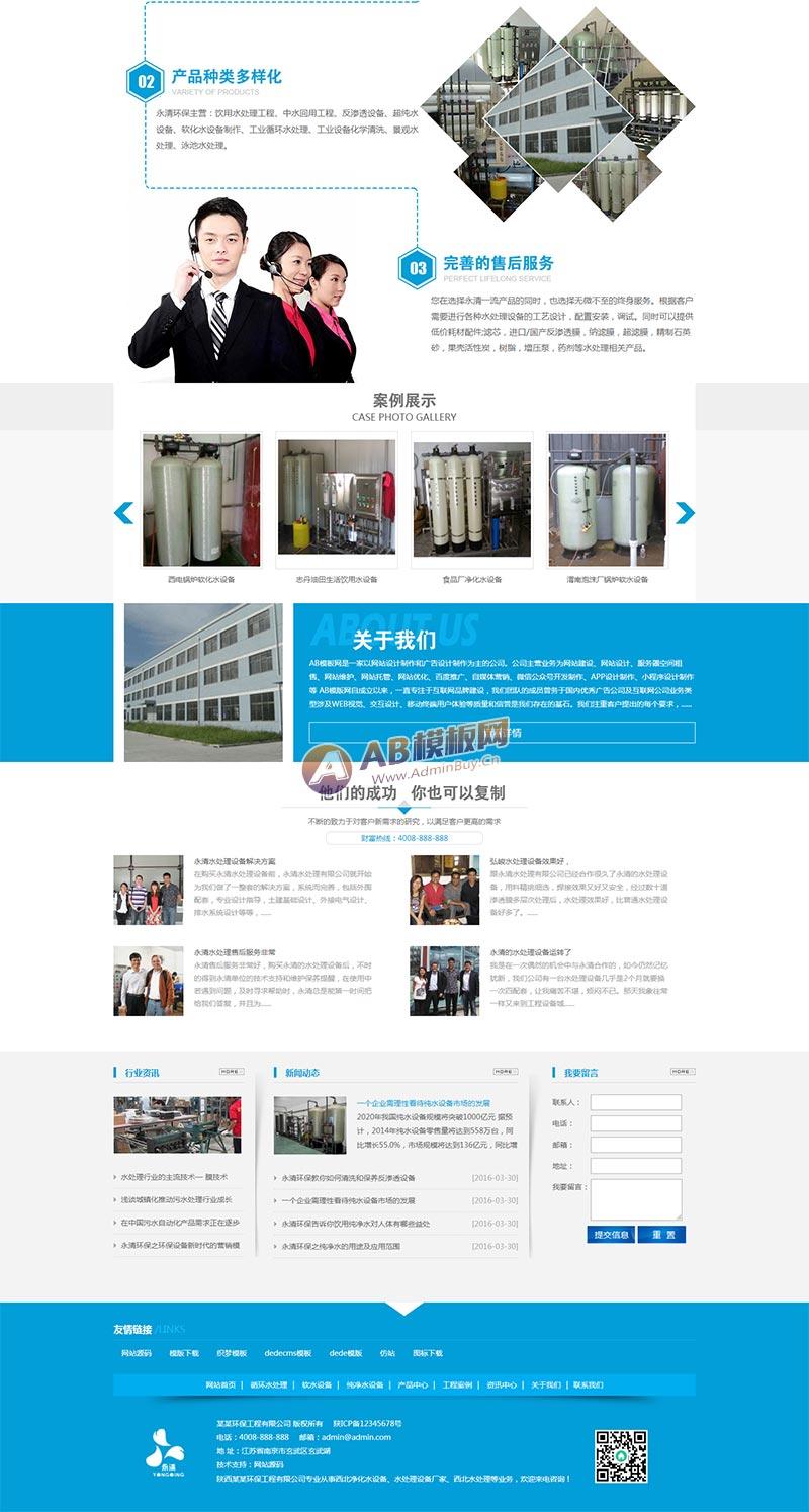 (带手机版数据同步)营销型水处理设备净化水设备网站织梦模板
