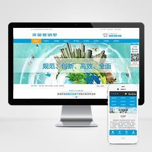 (带手机版数据同步)营销型水处理设备净化水设备网站织梦模板 环保净水器营销型网站源码下载