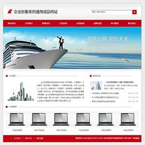 红色通用企业产品展示型静态HTML网站模板下载