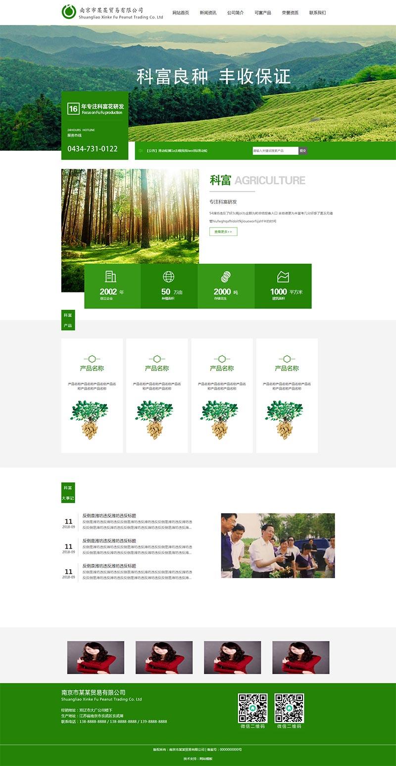 绿色的农产品贸易公司官网静态html模板