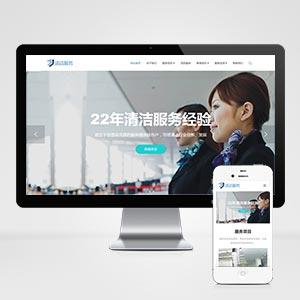 (自适应手机版)响应式清洁服务类网站织梦模板 HTML5保洁家政服务类网站源码下载