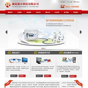 红色的网络软件IT科技公司网站html模板