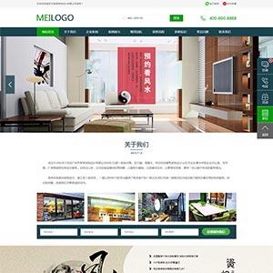 绿色的装饰装潢设计公司官网html模板